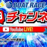 5/3(祝・月)「スポーツニッポン杯GW特選競走」【5日目】