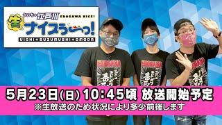 ボートレース【ういちの江戸川生ナイスぅ〜っ!】第54回