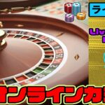 5月6日目【オンラインカジノ】【ライブカジノハウス】