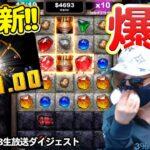 🔥一撃56万OVER!50万一本でどこまでいけるか?!(後編)【オンラインカジノ】【gambola kaekae】【ギャンブル】