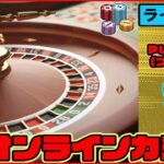 5月7日目【オンラインカジノ】【プレイアモ】