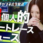 """かおりっきぃ☆の生放送!""""超個人的""""ボートレースニュース5月8日(土)16時頃配信開始!"""