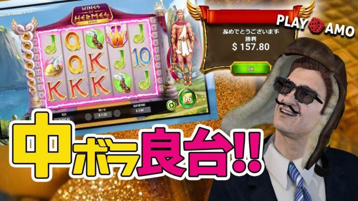 【オンラインカジノ】左にズレていくウォーキングワイルド系スロット!5カインドでまぁまぁ配当でかいし悪くないかも!『PLAY🎲AMO』