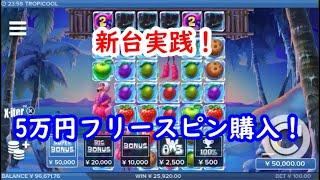 【オンラインカジノ】新台実践!5万円フリースピン購入!【TROPICOOL】