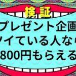 最大64800円が当たる、プレゼント企画実施! ルーレットで2連続当てるだけ! ねだるな!勝ち取れ!さすれば与えられん! 勝機を零すな!掴み取れ!
