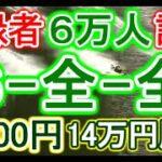 【競艇・ボートレース】チャンネル登録者数6万人記念!!大村で全レース「6-全-全」各600円計14万円勝負!!