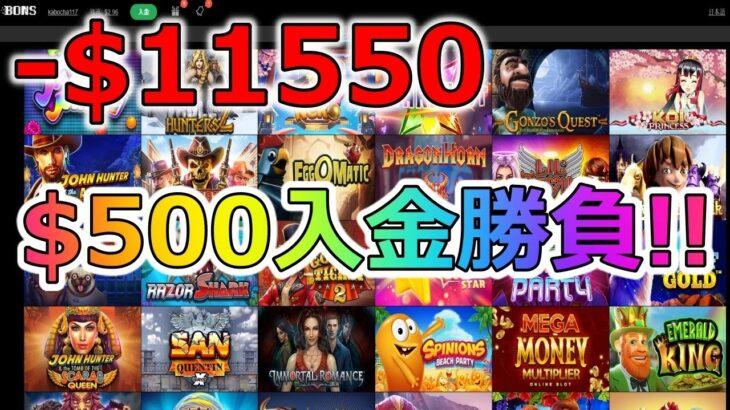 #70【ギャンブル借金地獄】-$11550をバカラとスロットで返済したい!【ボンズカジノ】