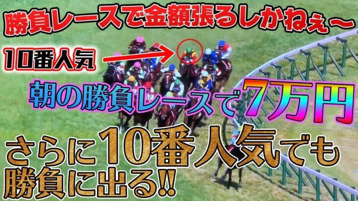 【競馬】勝負レース7万勝負!金額張るしかねぇ〜。さらに10番人気でも勝負した結果‥‥