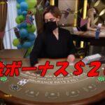 【毎日カジノ#71】しょっぱな$200賭けてみた