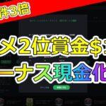 #72-2【ギャンブル借金地獄-$10000】激熱ボーナス$160を現金化旅!【ボンズカジノ】