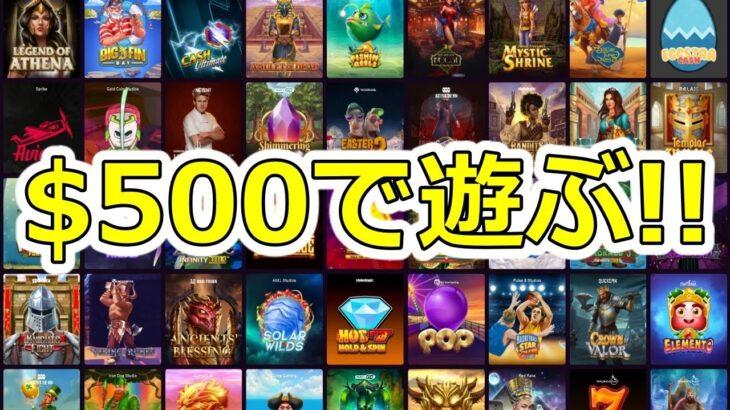 【#7】カジノミーで$500入金で勝負!