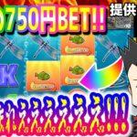 【脅威!!】魚釣りスロットで750円BETしてマルチついて発狂した!