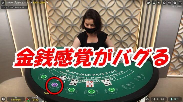 【毎日カジノ#78】急にお金が増えたせいで頭がおかしくなったブラックジャックプレイ