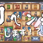 【オンラインカジノ生放送】8万円スタート!因縁スロットでリベンジ、の予定