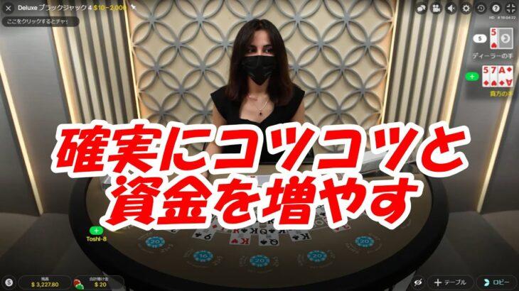 【毎日カジノ#80】資金があるのでマーチンゲール法を使う