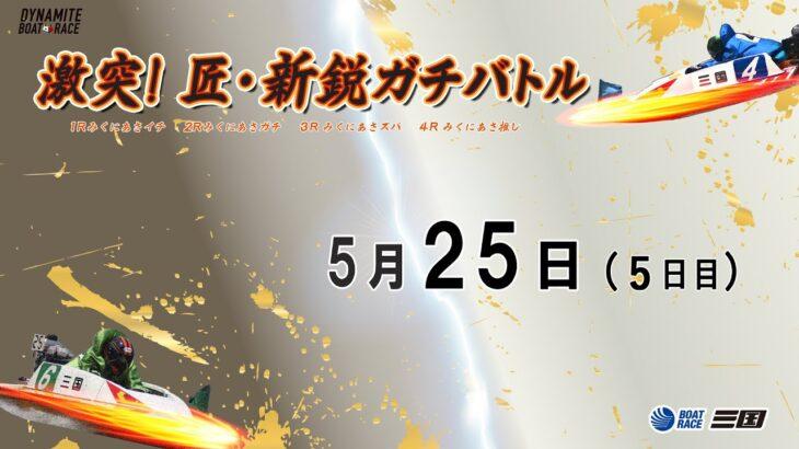 激突!匠・新鋭ガチバトル 5日目 8:00~15:00