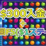 【#8】カジノミーで$300入金+ジャム瓶$1ステイク100回ボーナスで勝負!