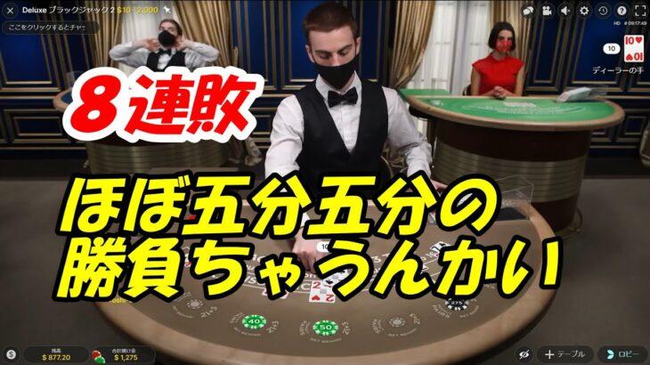 【毎日カジノ#84】25万負け。これがマーチンゲール法の恐ろしさだ!