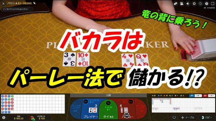 【毎日カジノ#89】逆マーチンで恨みを晴らす!