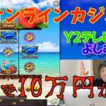 【オンラインカジノ】オンラインカジノは8分で天国or地獄 online casino