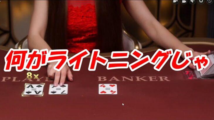 【毎日カジノ#92】何事もなくただ負けゆく動画