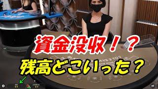【毎日カジノ#94】ゲーム続行不可!$660あった残高がいきなり0に!