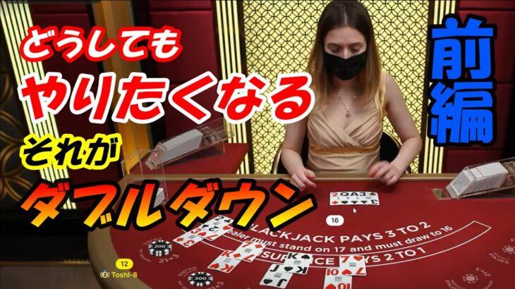 【毎日カジノ#96】ブラックジャックで1万円をフラットベットで賭け続けると…[前編]