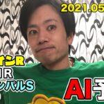 【AI競馬予測】5/8(土)プリンシパルS 東京芝2000m