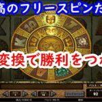 【オンラインカジノ】最高のフリースピンだが…絵柄変換で勝利をつかめ!【AZTEC IDOLS】