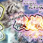 【無料攻略法】ルーレット攻略法『白虎』ダズン&カラムのダブルBETでカジノを制覇 オンラインカジノ