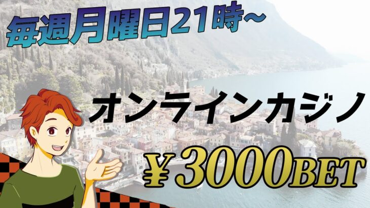【勝利金がお給料】毎週月曜モンジライブ!【3000円BET】