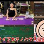 BJで600ドル勝負してみた!【オンラインカジノ】【ライブカジノハウス】【バカラ】