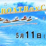 BOATBoyCUP  3日目 8:00~15:00