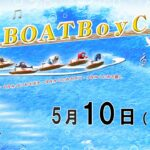 BOATBoyCUP  2日目 8:00~15:00