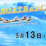 BOATBoyCUP  5日目 8:00~15:00