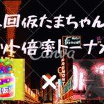 【オンラインカジノ】【BONSカジノ】【視聴者参加型】頑張って勝つ雑談配信