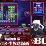⚡【BONS】破壊したろか?の巻き【生放送録画 kaekae】【オンラインカジノ】