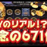 BUYのリアルを思い知れ⁉執念の671倍‼【オンラインカジノ】【カジ旅】【マネートレイン2】