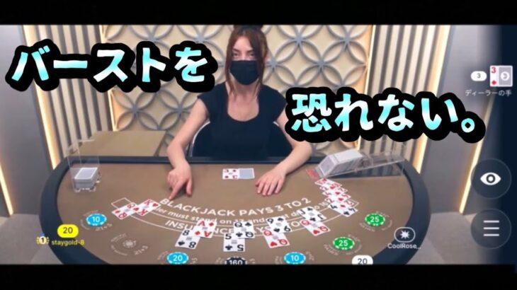 【オンラインカジノ】BlackJackで30分勝負してみた結果!?