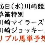 【川崎競馬トリプル馬単予想】草笛特別・川崎マイラーズ・川崎ジョッキーズC【2021年5月26日】