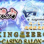 【オンラインカジノ】CASINO SALON OPEN ルーレット攻略法『白虎』をサロン加入者全てに配布します!! 圧倒的な破壊力がある『白虎』を是非手に入れてください!!