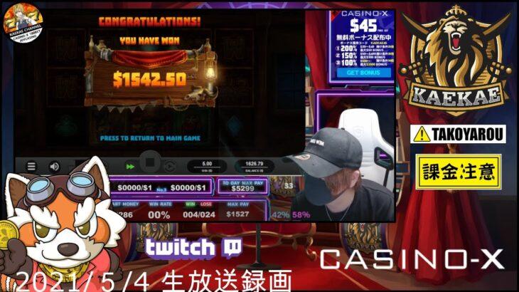 ⚡️【CASINO-X 】放送事故?!過去最速の〇〇?!【生放送録画 kaekae】【オンラインカジノ】⚡️