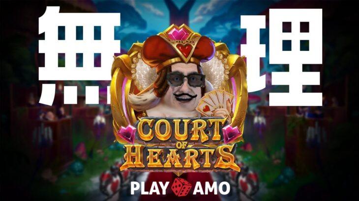 【オンラインカジノ】プレゴの準新台COURT HEARTS!!きついけど8500倍は夢がある!がきついぞ!『プレイアモ』