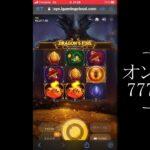【オンラインカジノ】Dragon's Fire Infinireels(ドラゴンズ・ファイア・インフィニリールズ)実践1000倍超配当動画【スロット】