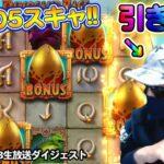 🔥奇跡!最強FS3連続!50万一本でどこまでいけるか?!(前編)【オンラインカジノ】【gambola kaekae】【ギャンブル】