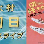【ボートレースライブ】大村GⅡ『モーターボート誕生祭』  初日 1R〜12R