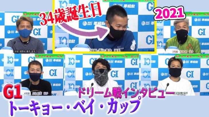 【ボートレース平和島】G1トーキョー・ベイ・カップドリーム戦インタビュー【平和島競艇】