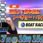 【非公式】【ボートレースライブ配信】平和島G1ライブ トーキョー・ベイ・カップ-3日目‐平和島競艇・ボートレース平和島【競艇・ボートレース】【チルト50】