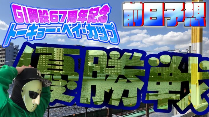 【競艇・ボートレース予想】節間、負けなしの予想!!平和島G1開設67周年記念トーキョー・ベイ・カップ優勝戦!!全レース前日予想!!