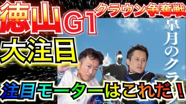 活躍間違いなし⁈大注目‼︎徳山G1オススメモーター紹介!【競艇・ボートレース】